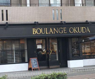 BOULANGE OKUDA 本店