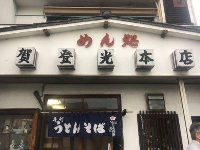手打麺処 賀登光本店