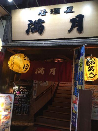 漁師ダイニング 満月 横浜西口本店