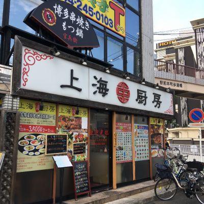 上海厨房 川崎店