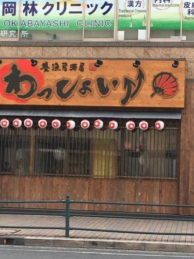 豊漁居酒屋わっしょい 大和南口店の口コミ