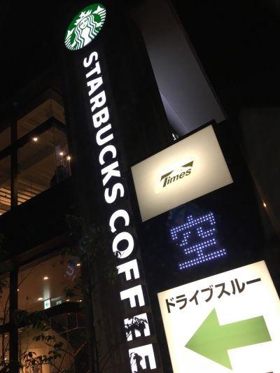 スターバックスコーヒー 京都四条葛野大路店