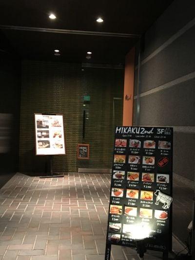 MIKAKU 2nd(みかく セカンド)の口コミ