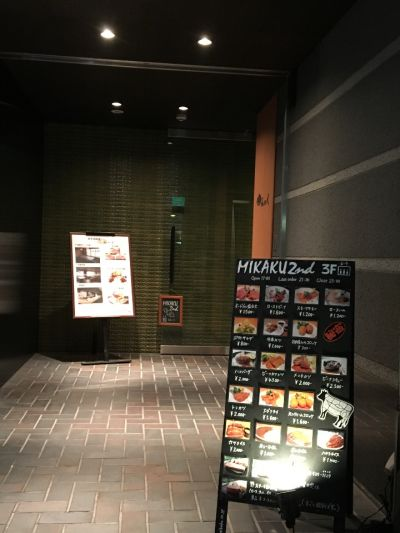 MIKAKU 2nd(みかく セカンド)