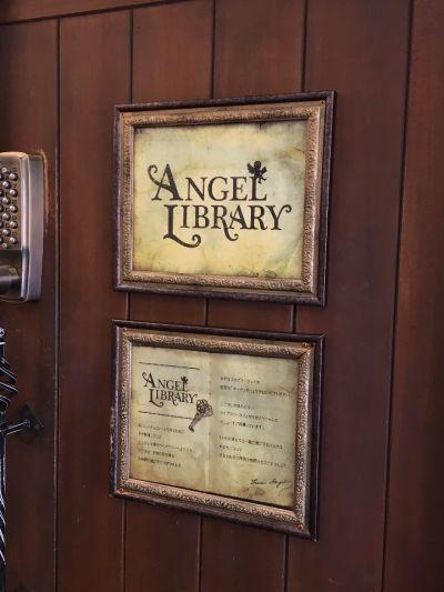 ANGEL LIBRARY(エンジェル ライブラリー)