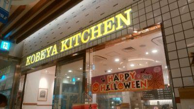 神戸屋キッチン ららテラス武蔵小杉店