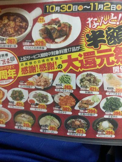 台湾料理 千客萬来 尾張旭店