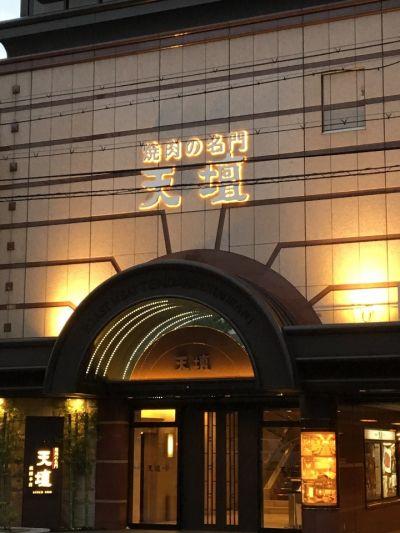 天壇 祇園本店
