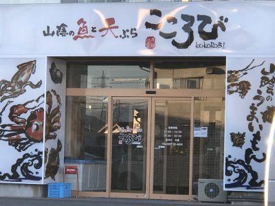 山陰の魚と天ぷら こころび 吉成店