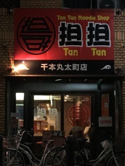 担担 千本丸太町店