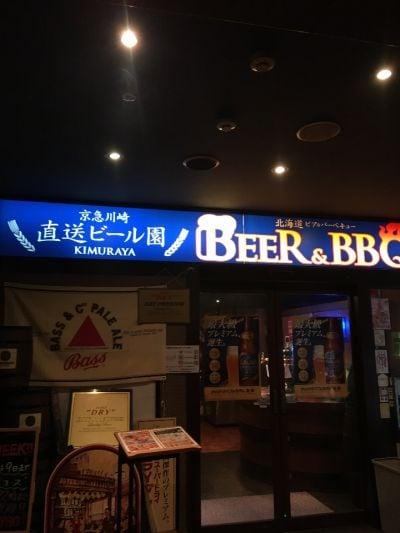 Beer&BBQ KIMURAYA  京急川崎の口コミ