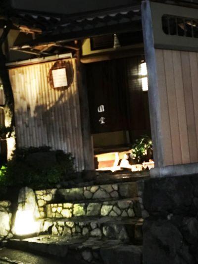 京都祇園 天ぷら八坂圓堂 (きょうとぎおん てんぷら やさかえんどう)
