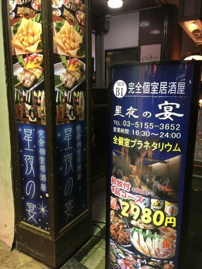 完全個室居酒屋 星夜の宴 神田駅前店の口コミ