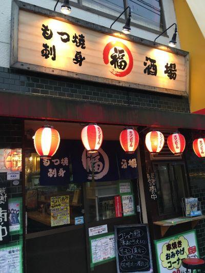まる福酒場 天王町店