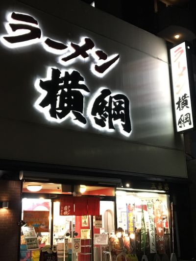 ラーメン横綱 五条店