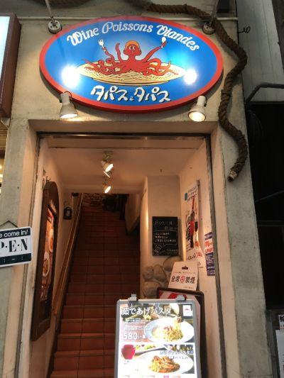 タパス&タパス 川崎DICE前店