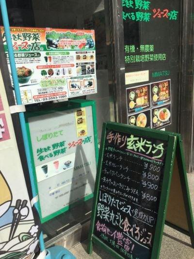 生きた野菜ジュースの店 新橋店