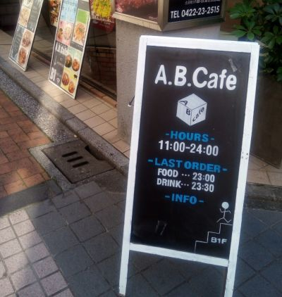 A.B.Cafe (エービーカフェ)
