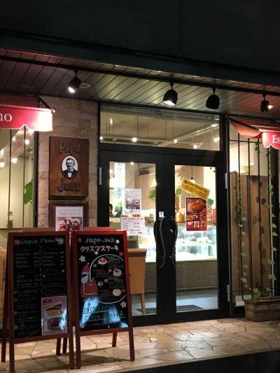 パパジョンズカフェ 北山店 (PAPAJon's Kitayama)