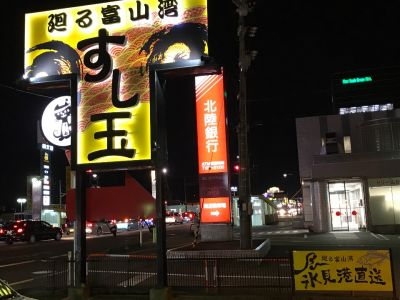 廻る富山湾 すし玉 富山掛尾店 (すしたま)