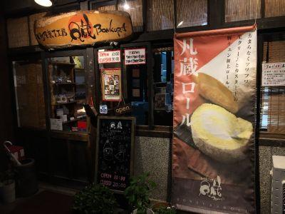 菓子工房 凡蔵 七本松店