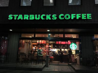 スターバックスコーヒー 北大路関西電力ビル店