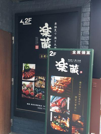 楽蔵 京急川崎駅前店