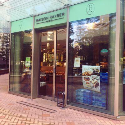 メゾン・カイザー 五反田店 (MAISON KAYSER)の口コミ