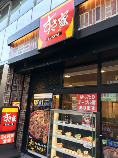 すき家 大倉山駅前店