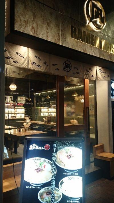 すごい煮干しラーメン凪 西五反田店