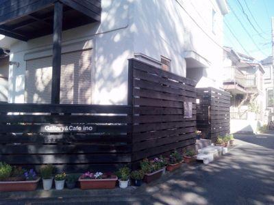 ギャラリー&カフェ イノ (gallery & cafe ino)
