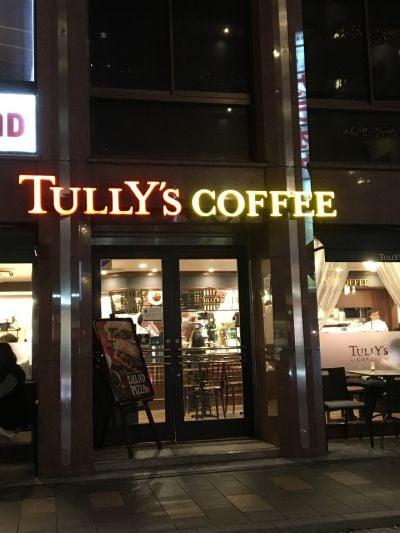 タリーズコーヒー 祇園花見小路店