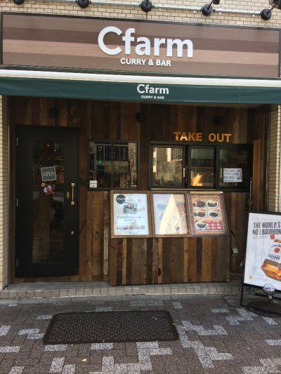 Cfarm 水天宮店 (シーファーム)