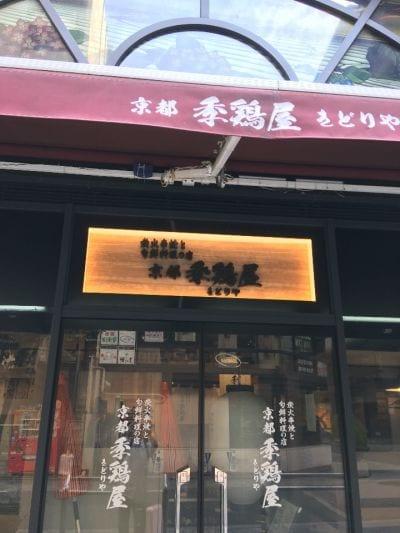 京都 季鶏屋 (キドリヤ)