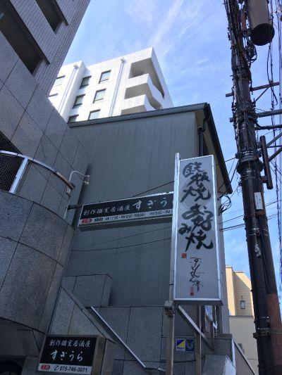 すぎうら 京都駅前店