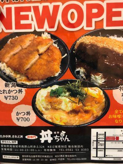 丼ちゃん 旭亭