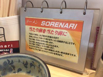 ラーメン ソレナリ (ラーメン Sorenari)