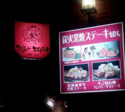 たくあん・牡丹亭 (タクアン ボタンテイ)