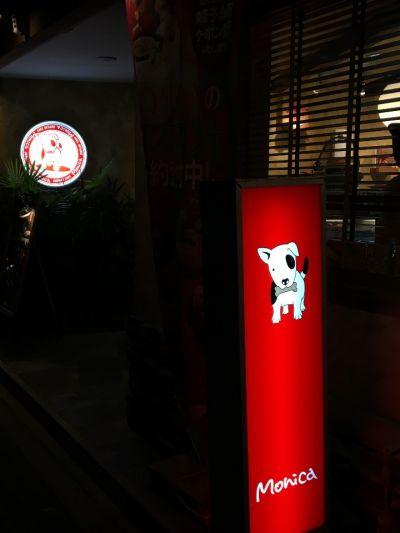 モニカ 今出川店(MONICA)