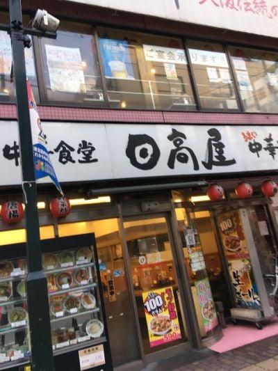 日高屋 大倉山店
