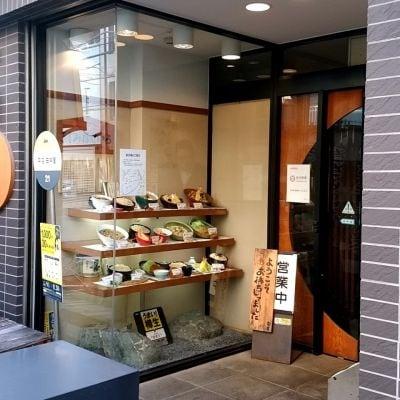 平沼 田中屋