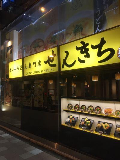 カレーうどん せんきち 津田沼店