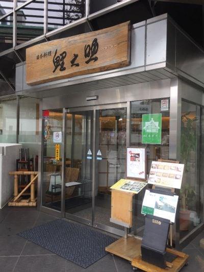 日本料理 鯉之助 (コイノスケ)