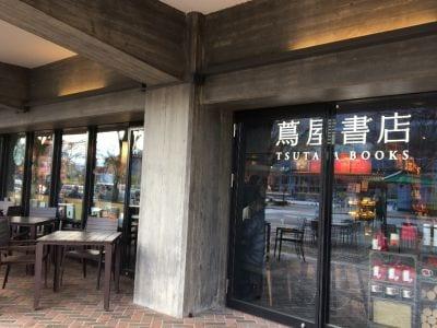 スターバックスコーヒー 京都岡崎 蔦屋書店