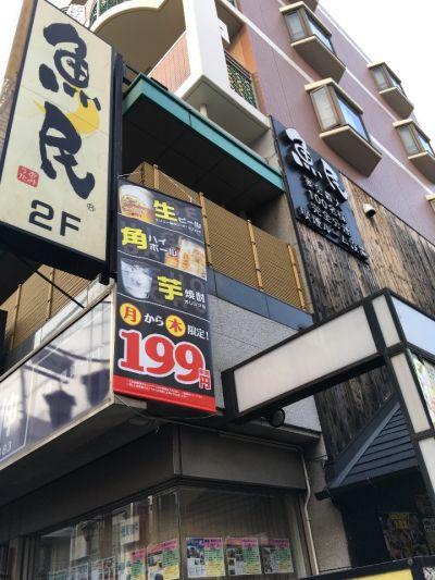 魚民 大倉山駅前店