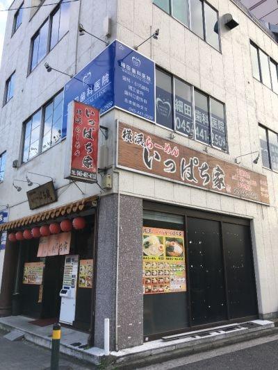 いっぱち家 東神奈川店