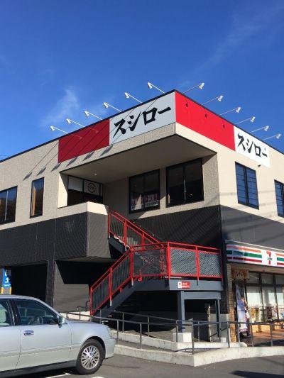 スシロー 金沢八景店