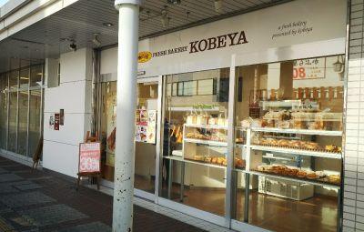 フレッシュベーカリー 神戸屋 西所沢駅店