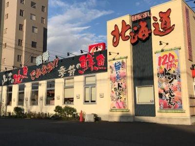 回転すし北海道 駅南店