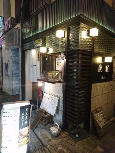 炭匠 鶏亀 本八幡北口店
